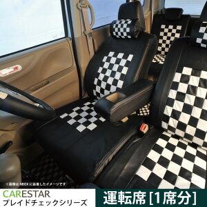 運転席シートカバー スズキ セルボ (CERVO) 専用 モノクロームチェック 運転席[1席分] シートカバー 生地とフィット感の最高級品質 カーシートカバー ※オーダー受注生産(約45日)代引き不可