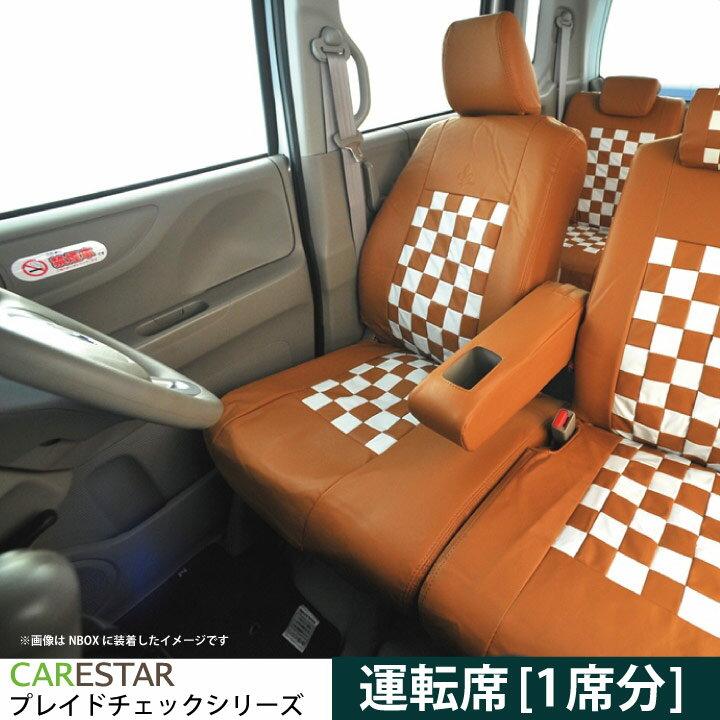 運転席用 シートカバー スズキ ハスラー [hustler] 専用 モカチーノ チェック 運転席[1席分]シートカバー 生地とフィット感の最高級品質 カーシートカバー ※オーダー受注生産(約45日)代引き不可