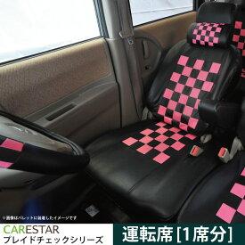 運転席用シートカバー ダイハツ キャストアクティバ (CAST_ACTIVA) 専用 ピンクマニアチェック 運転席[1席分] シートカバー カーシートカバー ※オーダー受注生産(約45日)代引き不可