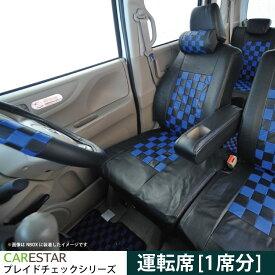 運転席 シートカバー ダイハツ アトレーワゴン (ATRAI_WAGON) 専用 ディープブルー チェック 運転席用[1席分]シートカバー カーシートカバー ※オーダー受注生産(約45日)代引き不可