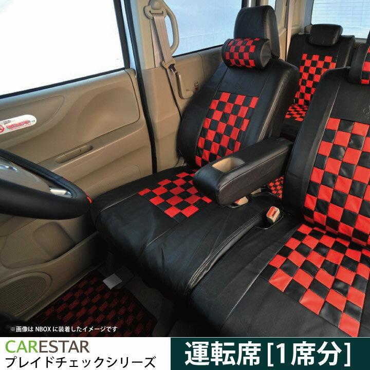 運転席 シートカバー トヨタ シエンタ 専用 レッドマスク チェック 運転席[1席分]シートカバー 生地とフィット感の最高級品質 カーシートカバー ※オーダー受注生産(約45日)代引き不可