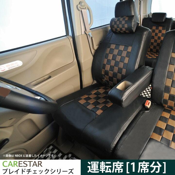 運転席用 シートカバー トヨタ シエンタ 専用 ショコラブラウン チェック 運転席[1席分]シートカバー 生地とフィット感の最高級品質 カーシートカバー ※オーダー受注生産(約45日)代引き不可