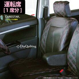 運転席用 シートカバー トヨタ アクア 専用 ピンク ダイヤ キルティング 運転席[1席分]シートカバー エレガントでおしゃれなデザイン カーシートカバー ※オーダー受注生産(約45日)代引き不可