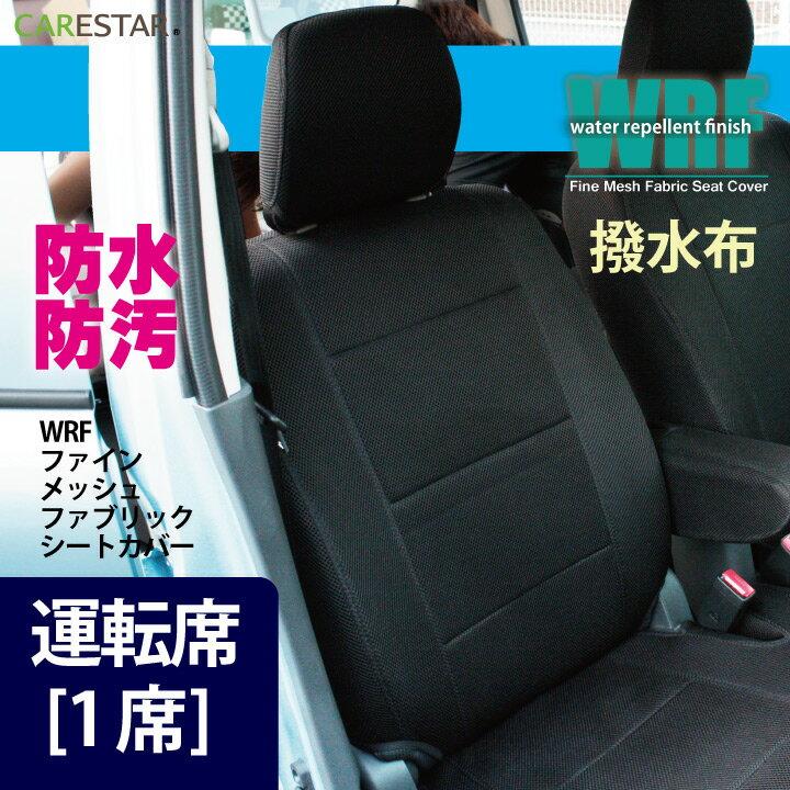 運転席シートカバー トヨタ シエンタ 専用 運転席[1席分] WRFファイン メッシュ ファブリック シートカバー カーシートカバー ※オーダー受注生産(約45日)代引き不可