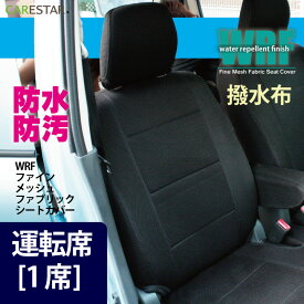運転席シートカバー ダイハツ キャストアクティバ (CAST_ACTIVA) 専用 運転席[1席分] WRFファイン メッシュ ファブリック シートカバー カーシートカバー ※オーダー受注生産(約45日)代引き不可