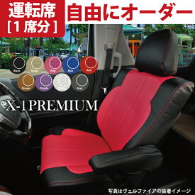 運転席シートカバー トヨタ アクア 専用 X-1プレミアムオーダー 運転席 [1席分] シートカバー カスタマイズ カーシートカバー ※オーダー受注生産(約45日)代引き不可