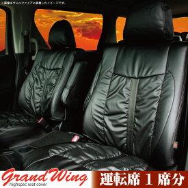 運転席シートカバー ホンダ NBOX シートカバー 専用 運転席 [1席分] グランウィング ギャザー&レザー シートカバー カーシートカバー ※オーダー受注生産(約45日)代引き不可