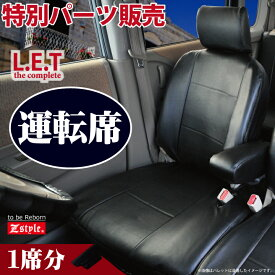 運転席シートカバー トヨタ アクア 専用 運転席[1席分] LETコンプリート レザー シートカバー 生地とフィット感の最高級品質 カーシートカバー ※オーダー受注生産(約45日)代引き不可