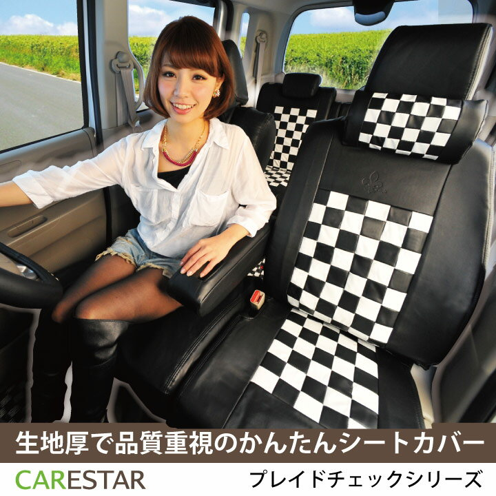 トヨタ シエンタ 専用 チェック柄 全6色 全席セット シートカバー 生地とフィット感の最高級品質 カーシートカバー ※オーダー受注生産(約45日)代引き不可