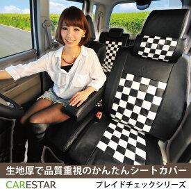 ダイハツ タント タントカスタム TANTO 専用 チェック柄 全6色 全席セット シートカバー 生地とフィット感の最高級品質 カーシートカバー ※オーダー受注生産(約45日)代引き不可