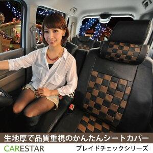 ダイハツ キャストアクティバ (CAST_ACTIVA) 専用 ショコラブラウン チェック 全席セット シートカバー 生地とフィット感の最高級品質 カーシートカバー ※オーダー受注生産(約45日)代引き