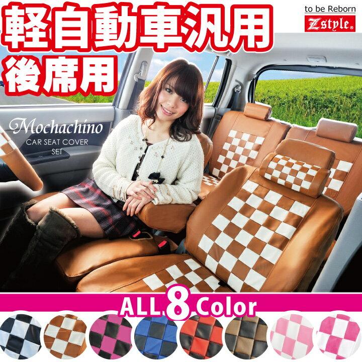 シートカバー 軽自動車 汎用 後席用 カーシートカバー チェック柄 Z-style シートカバー 後部座席