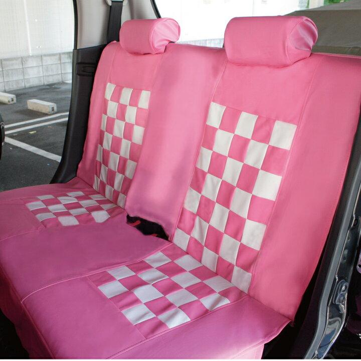 軽自動車汎用シートカバー 後席シートカバー SeatCover ピンク&ホワイト 送料無料 シートカバー 後部座席