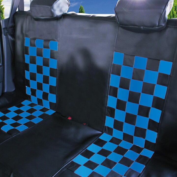 普通車 後席用 ベンチシートカバー ディープブルー シートカバー 後部座席