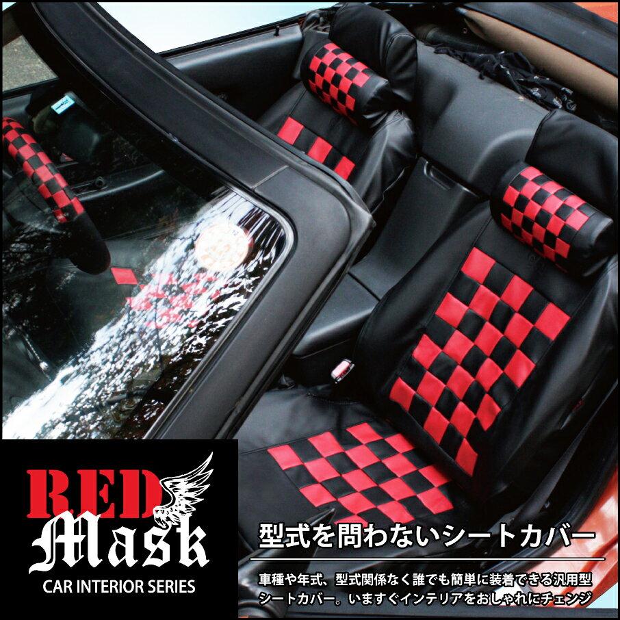 2シーター車汎用★シートカバー送料無料2シーター車汎用タイプレッドマスクシートカバー