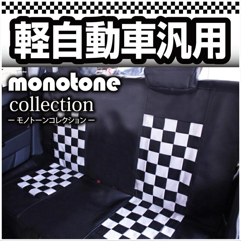 軽自動車汎用シートカバー 前席シートカバー SeatCover モノトーンチェック 送料無料Z-style45