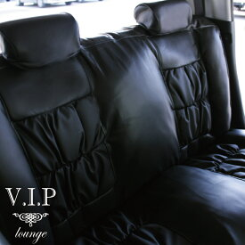 後部座席 シートカバー 普通車 汎用 後席シートカバー リア席 1列分 SeatCover VIPラウンジ 送料無料 ZHFR-VP31