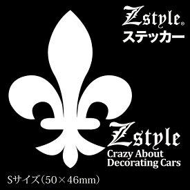 ステッカー 車用 ブランドロゴ Z-style ユリの紋章 【耐光】【転写】【高耐久】 【デカール】【カッティング】 ケアスター