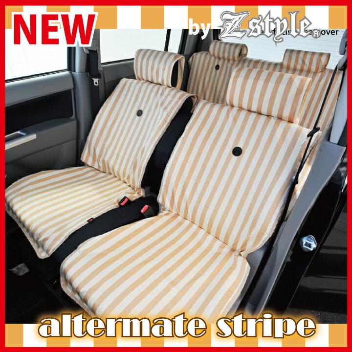 ベージュ かわいい ストライプ シートカバー 全席セット 軽自動車 普通車利用可 イージーフィッティング Z-style オリジナル 水洗い洗濯可能 送料無料