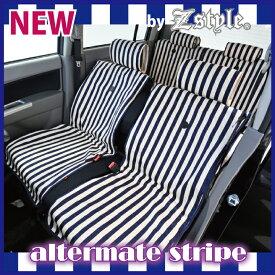ネイビーブルー かわいい ストライプ シートカバー 全席セット 軽自動車 普通車利用可 イージーフィッティング Z-style オリジナル 水洗い洗濯可能 送料無料