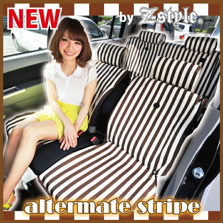 ブラウン かわいい ストライプ シートカバー 全席セット 軽自動車 普通車利用可 イージーフィッティング Z-style オリジナル 水洗い洗濯可能 送料無料
