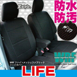 HONDA life JC1 and JC2-only waterproofing effect seat cover mesh fully repellent water processing seat covers
