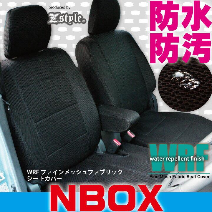 NBOX シートカバー 防水 WRF ファイン メッシュ ファブリック 厚手生地 撥水布 Z-style公式 ホンダ n-box エヌボックス nboxカスタム 軽自動車 専用タイプ