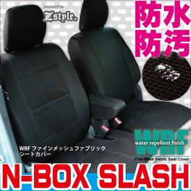 NBOXスラッシュ シートカバー [ N/ ] 防水 WRFファインメッシュファブリック 撥水布 Z-style専用シートカバー