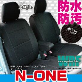 ホンダ N-ONE シートカバー 防水 WRFファインメッシュファブリック ブラック 厚手 撥水加工布 Z-style