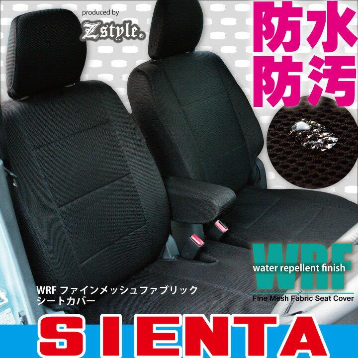 撥水布 TOYOTA シエンタ ( SIENTA ) シートカバー WRFファイン メッシュ ファブリック ブラック シート・カバー シエンタ専用 6人乗り 7人乗りシートカバー Z-styleブランド SIENTAseatcover