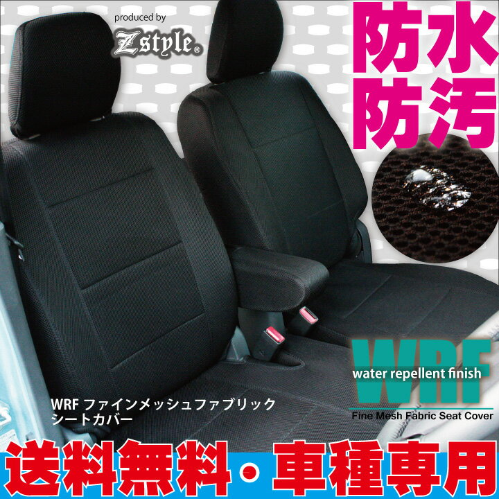 トヨタ シエンタ 専用 WRFファイン メッシュ ファブリック ブラック シートカバー 全席セット 全国 送料無料 撥水布使用 Z-style※オーダー受注生産(約45日)代引き不可