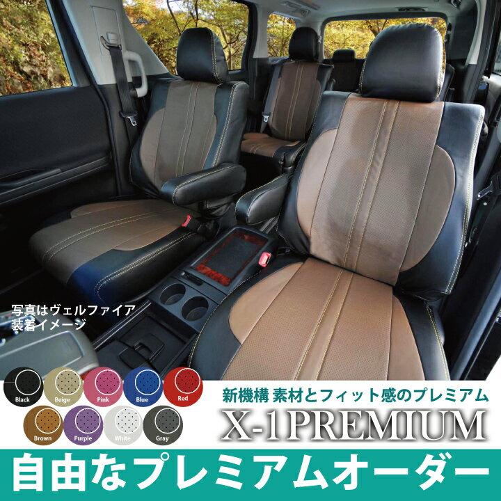 トヨタ シエンタ 専用 X1プレミアムオーダー シートカバー 生地とフィット感の最高級品質 カーシートカバー ※オーダー受注生産(約45日)代引き不可