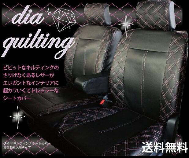 かわいいピンクダイヤキルティングシートカバーDAIHATSU ダイハツ★タントに!★軽自動車用