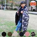 【20代女性】キャンプの冷え込み対策に暖かいブランケットを贈りたい!