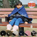 ホットウォーム ブランケット Sサイズ 80cm×60cm 蓄熱 クリップボタン付 ネイビー ホットハグシリーズ 特冷え性 ぽか…