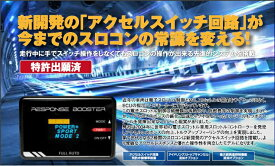 FAC-MINI siecle(シエクル)RESPONS BOOSTER FAコンプ(スロコン フルオートコンプ)車種専用コンプリートキットメーカー適合表記載ある設定車輌のみ対応
