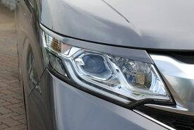 NSスタイル アイライン左右セットステップワゴンRP1,2,2,4(LED・ハロゲン共通)純正カラー塗装済み