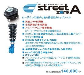 CUSCO(クスコ) street ZERO Aストリート ゼロ エー 全長調整式車高調 【減衰力40段調整】 アッパーマウント付ステップワゴン RF3〜7