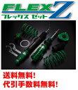 TEIN(テイン) フレックス Z 車高調キットランサー Evo X CZ4A 2007.10-GSR, RS