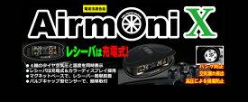 エアモニ X タイヤ空気圧センサーAirmoni X