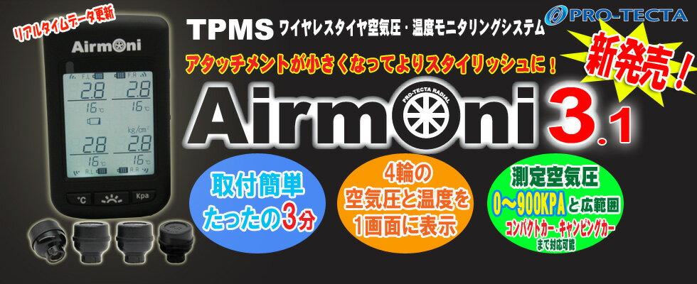 エアモニ 3.1 タイヤ空気圧センサーAirmoni 3.1