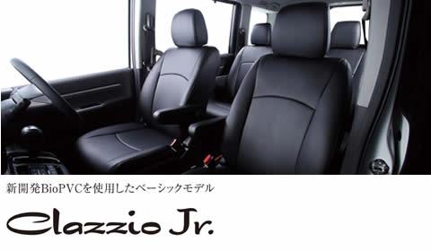 イレブン クラッツィオ ジュニア シートカバーリーフ ZAA-ZE1H29/10〜 5人乗S/X/G.各グレードの寒冷地仕様車