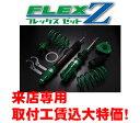 TEIN(テイン)車高調キットフレックスゼットFLEX ZN-BOXカスタム JF2(4WD) H23.12〜G.G L PACKAGE.G TURBO PAC...