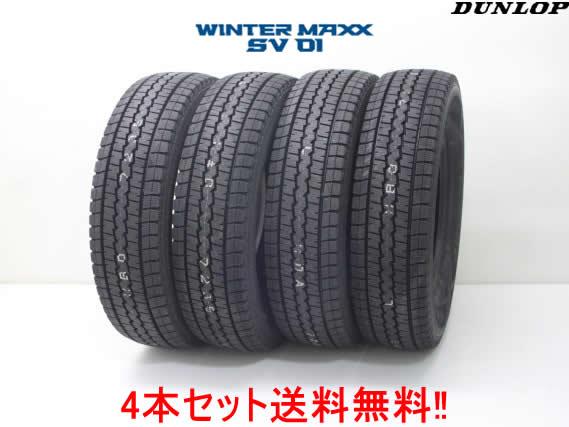 ☆2018年製 DUNLOP WINTER MAXX SV01 ダンロップ ウインター マックスSV01 商用車用スタッドレスタイヤ 155R12 8PR 4本セット