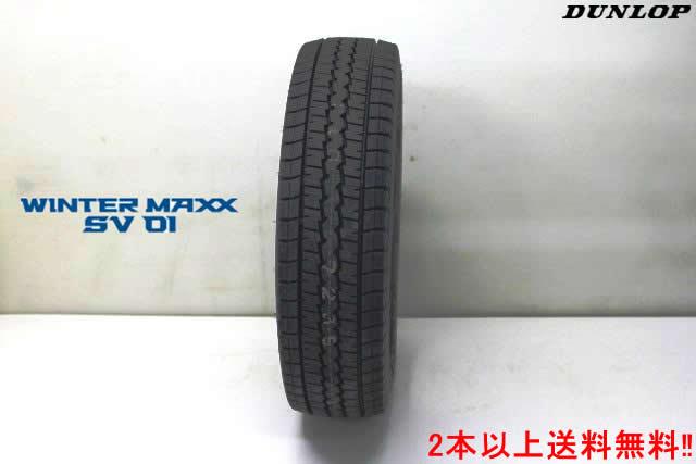 ☆2018年製 DUNLOP WINTER MAXX SV01ダンロップ ウインター マックス SV01スタッドレスタイヤ155R12 8PR