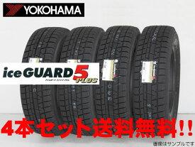 ◎YOKOHAMA ice GUARD 5 PLUS iG50 ヨコハマ アイスガード5 プラス iG50スタッドレスタイヤ 155/65R14 75Q 4本セット 送料無料