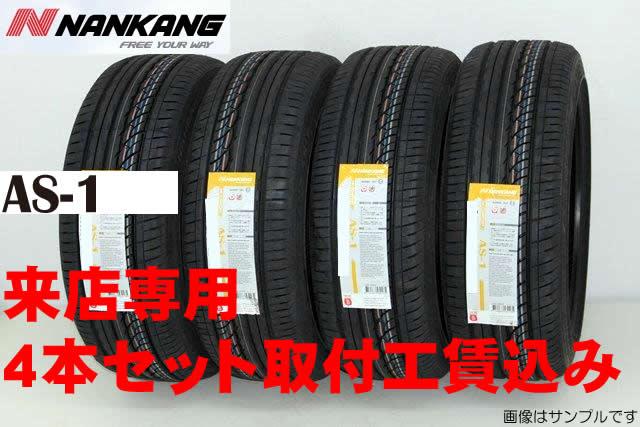 ☆NANKANG ナンカン AS-1 225/45R19 4本セット 来店用取付工賃込