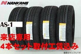 ☆NANKANG ナンカン AS-1 255/30R21 4本セット 来店用取付工賃込