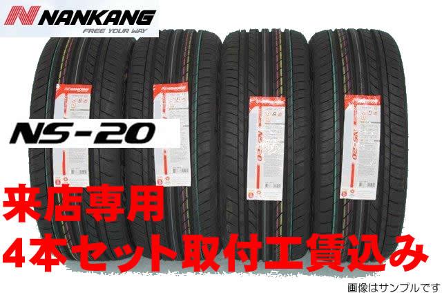 ☆NANKANG ナンカン NS20 225/55R16 4本セット 来店用取付工賃込