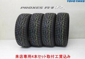 ○TOYO PROXES R1Rトーヨー プロクセスR1R195/50R15 82V 4本セット!!取付工賃込み!!
